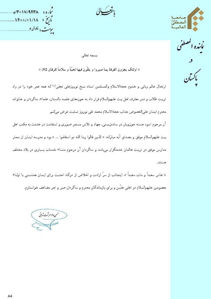 علامہ شیخ نوروز علی نجفی کی رحلت پر سربراہ جامعہ المصطفی العالمیہ پاکستان کا تعزیتی پیغام
