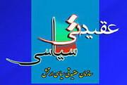 جذب و استخدام روحانی در سازمان عقیدتی سیاسی ارتش