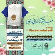 برگزاری مسابقه کتاب خوانی رضوی برگرفته از کتاب حماسه امام سجاد علیه السلام