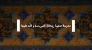 تیزر پذیرش سال تحصیلی ۱۴۰۰ مدرسه علمیه ریحانه النبی(س) تهران