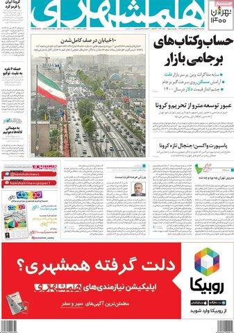 صفحه اول روزنامههای پنج شنبه ۱9 فروردین ۱۴۰۰