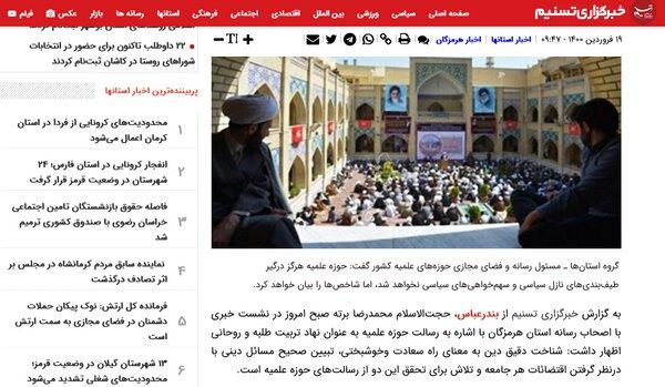 روز پرکار آقای مدیر مسئول در دیار خلیج فارس | افتتاح دفتر خبرگزاری حوزه در هرمزگان + فیلم