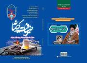 شماره جدید ماهنامه مبلغان ویژه ماه رمضان منتشر شد