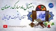 استقبالِ ماہِ مبارکِ رمضان