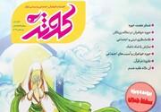 انتشار اولین پیششماره فصلنامه فرهنگی، سیاسی و اجتماعی حوزه های علمیه خواهران