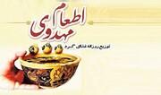 طرح «اطعام مهدوی» با برپایی ۲۰ آشپزخانه در ماه مبارک رمضان اجرا می شود