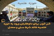 عکس نوشت   خبر خوب برای داوطلبان ورود به حوزه علمیه