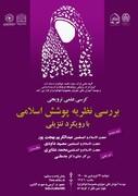 کرسی علمی ـ ترویجی «بررسی نظریه پوشش اسلامی با رویکرد تنزیلی» برگزار میشود