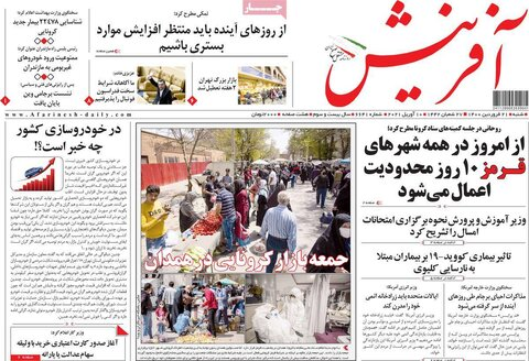 صفحه اول روزنامههای شنبه 21 فروردین ۱۴۰۰