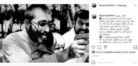 صفحه مجازی حسین کاظم زاده