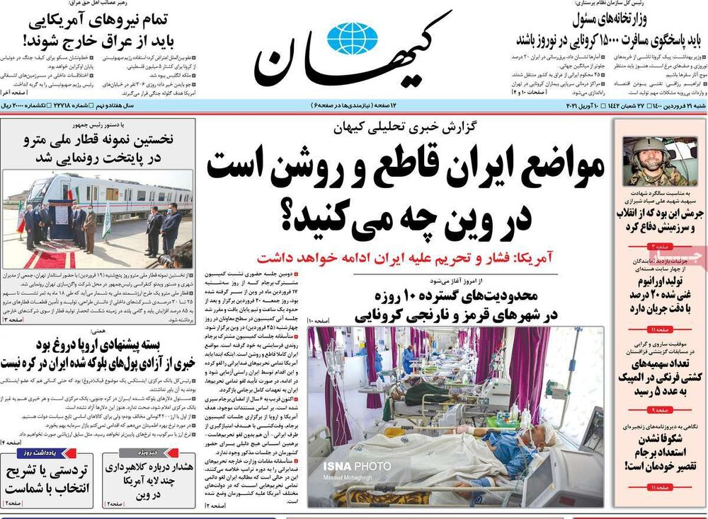 صفحه اول روزنامههای شنبه ۲۱ فروردین ۱۴۰۰