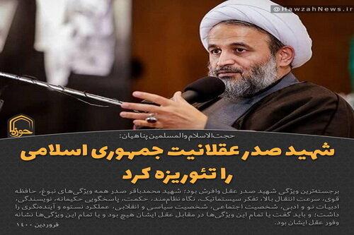 عکس نوشت | شهید صدر عقلانیت جمهوری اسلامی را تئوریزه کرد