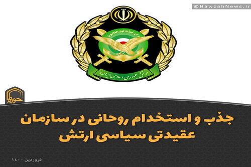 عکس نوشت | جذب و استخدام روحانی در سازمان عقیدتی سیاسی ارتش