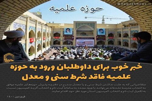 عکس نوشت | خبر خوب برای داوطلبان ورود به حوزه علمیه