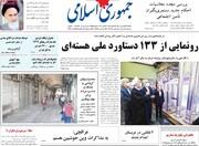 صفحه اول روزنامههای یکشنبه ۲۲ فروردین ۱۴۰۰