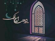 هفتمین مرحله از رزمایش کمک مؤمنانه در ماه مبارک رمضان اجرا میشود