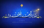 ماه رمضان، از منظر اسلام تا رفتار مسلمانان