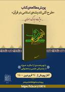 پویش مطالعاتی کتاب «طرح کلّی اندیشه ی اسلامی در قرآن»