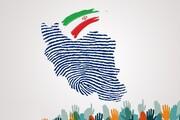 شرکت در انتخابات؛ آری یا خیر؟!