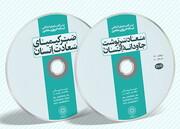 تولید دو نرمافزار از آثار آیت الله العظمی مظاهری