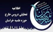 اعلام زمان تعطیلی دروس خارج حوزه علمیه خراسان