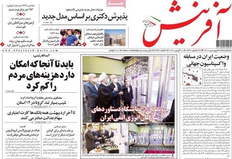 صفحه اول روزنامههای یکشنبه ۲2 فروردین ۱۴۰۰