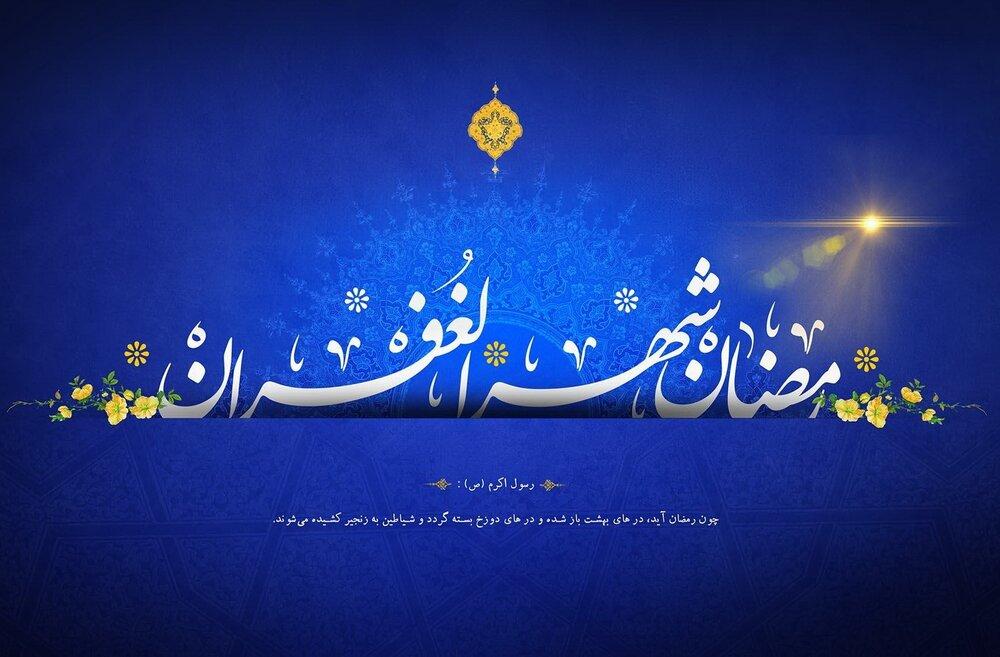 ماه مبارک رمضان آغاز سال اهل سیر و سلوک است