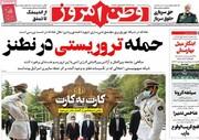 صفحه اول روزنامههای دوشنبه ۲۳ فروردین ۱۴۰۰