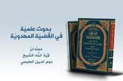 مراسم رونمایی از کتاب «بحوث علمیه فی القضیه المهدویه» برگزار شد