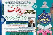 اجرای طرح «حریم عفاف» در حوزه علمیه خواهران همدان