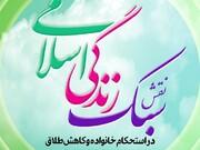 «نقش سبک زندگی اسلامی در استحکام خانواده و کاهش طلاق» در یک کتاب