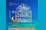 سلسله درس گفتارهای مجازی ویژه ماه مبارک رمضان
