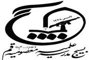 مواضع انتخاباتی بسیج مدرسه علمیه معصومیه قم