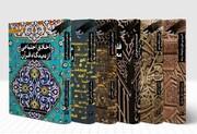 مجموعه ۶ جلدی «از قرآن بپرسیم» منتشر شد