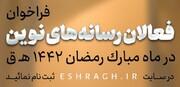 اعلام فراخوان عمومی فعالان فضای مجازی در ماه رمضان