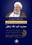 توسط آیت الله اراکی «دروس امامت در اندیشهاسلامی» ارائه می شود
