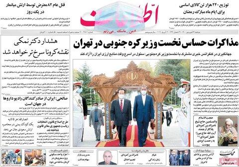 صفحه اول روزنامههای دوشنبه ۲3 فروردین ۱۴۰۰