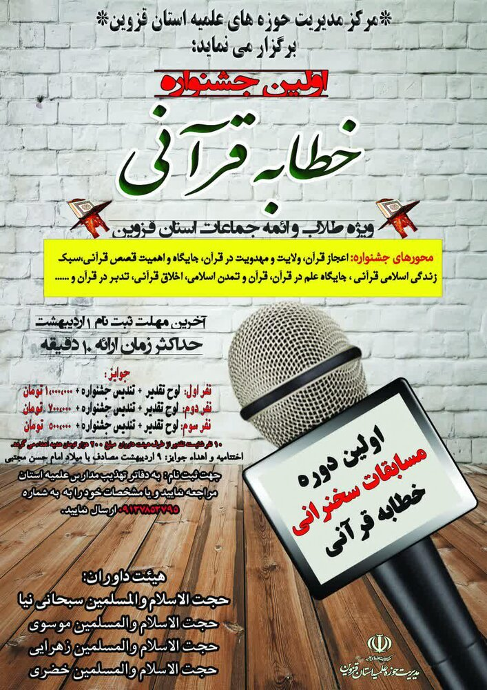 اولین جشنواره خطابه قرآنی قزوین برگزار می شود