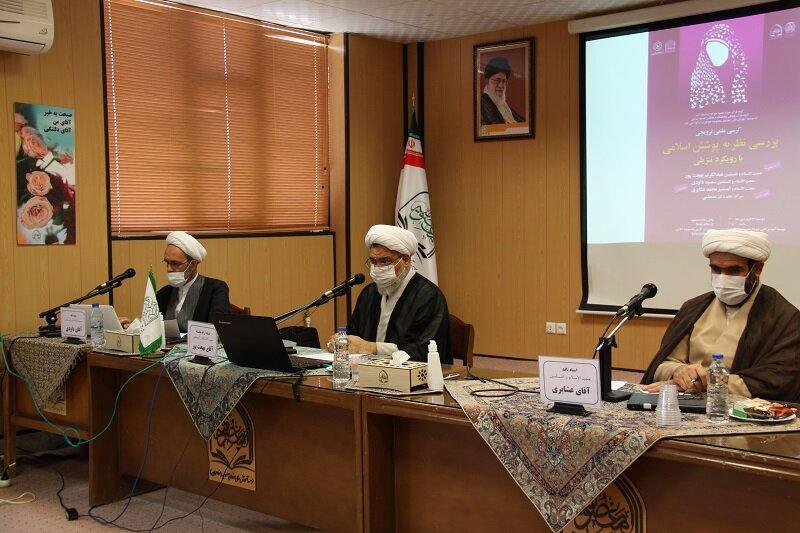 تصاویر/ کرسی علمی ـ ترویجی بررسی نظریه پوشش اسلامی با رویکرد تنزیلی