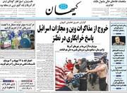 صفحه اول روزنامههای سه شنبه ۲۴ فروردین ۱۴۰۰