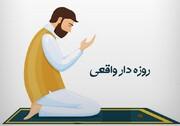 شرح دعای روز یکم | روزه دار واقعی کیست