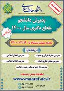 پذیرش دانشجوی مقطع دکتری در دانشگاه معارف اسلامی تمدید شد