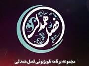 پخش مجموعه برنامه تلویزیونی فصل همدلی به صورت مجازی