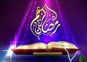 حدیث روز | ماہ مبارک رمضان کی اہمیت