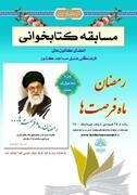کانون های مساجد مسابقه کتابخوانی ویژه ماه مبارک رمضان برگزار می کند