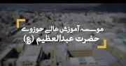 تیزر پذیرش سال تحصیلی ۱۴۰۰ مدرسه علمیه خواهران عبدالعظیم حسنی(ع)
