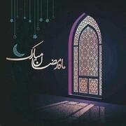 ماه رمضان؛ فرصتی برای ایفای نقش در تمدن سازی مهدوی
