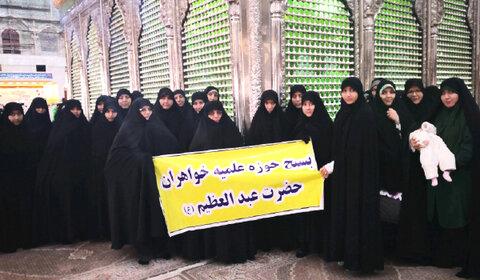 مدرسه علمیه خواهران عبدالعظیم حسنی