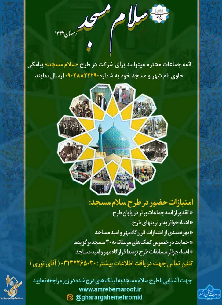 اجرای طرح «سلام مسجد» در اصفهان