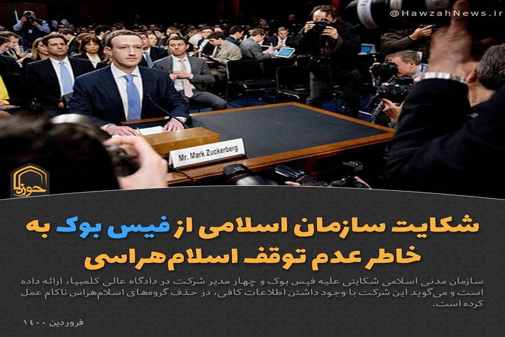 عکس نوشت| شکایت یک سازمان اسلامی از فیس بوک به خاطر عدم توقف اسلامهراسی